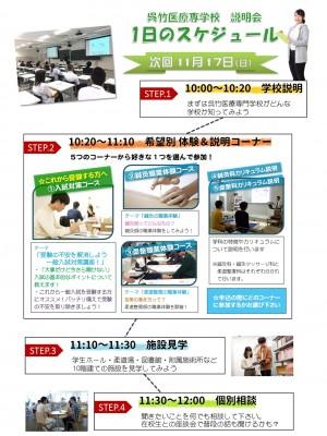 説明会フローチャート6_page-0001