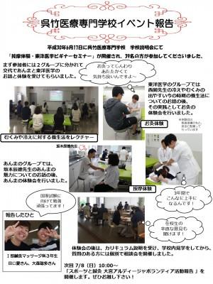 学校説明会イベント報告-001