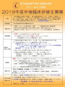 研修生募集ポスターH31年度版(東京・横浜版)-001