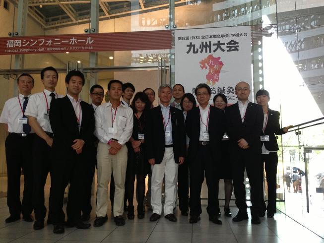 全日本鍼灸学会に参加しました! 新着情報 呉竹医療専門学校ー全人的 ...